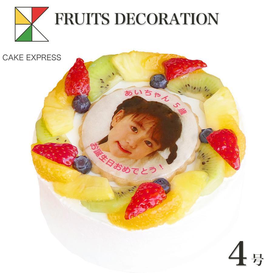 オンライン限定商品 写真ケーキ オンラインショップ フルーツ生クリーム 4号 お中元 プリント イラスト ギフト フォトケーキ