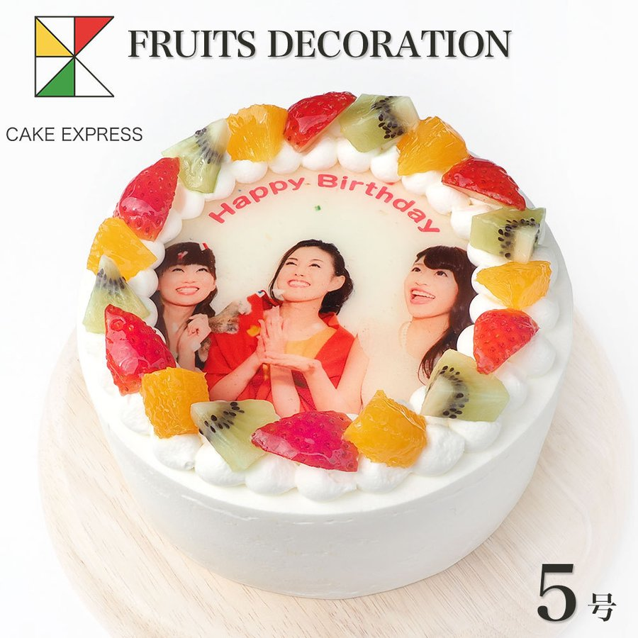 写真ケーキ フルーツ三種生クリーム 5号 お中元 直営ストア ギフト 流行 プリント フォトケーキ イラスト