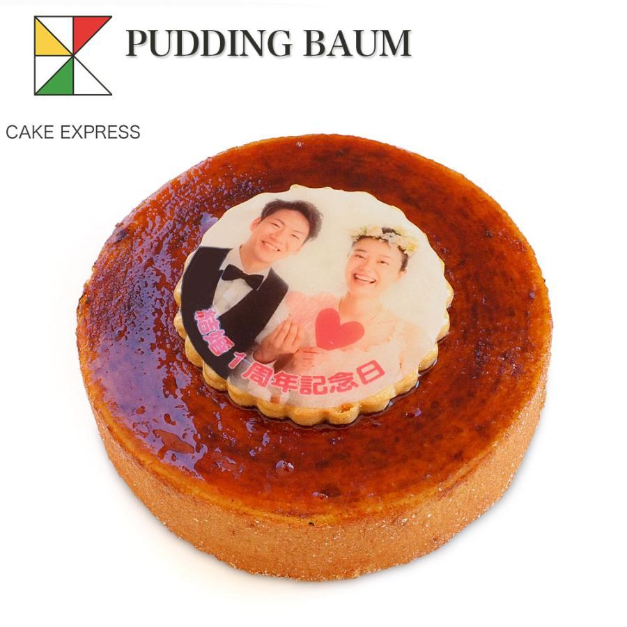 写真ケーキ プリンバーム (人気激安) 引き出物 5号 お中元 ギフト イラスト フォトケーキ プリント