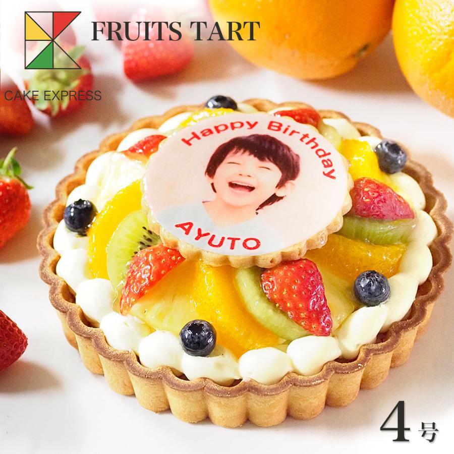 写真ケーキ フルーツタルト 特価 4号 お中元 プリント ギフト 新品 送料無料 フォトケーキ イラスト