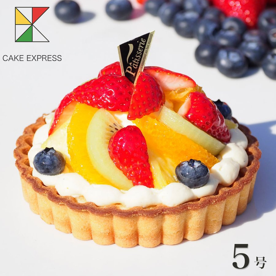 フルーツタルト 5号 お中元 ギフト 即出荷 4〜6名様用 誕生日ケーキ バースデーケーキ 期間限定