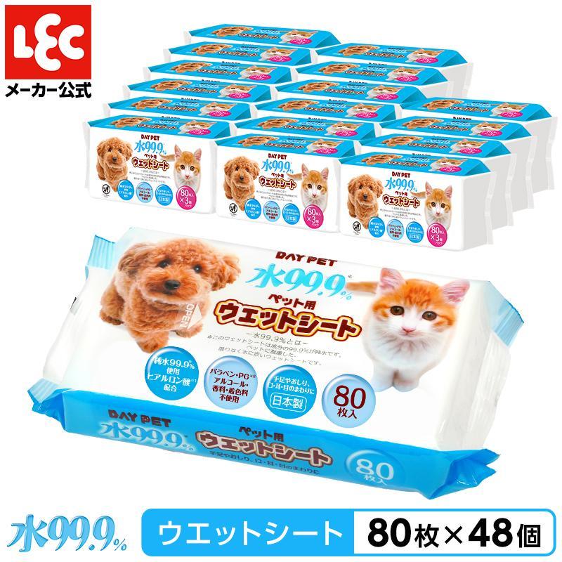 ペット用 サービス ウェットシート 水99.9% 80枚×48個 計3 840枚 ウェットティッシュ 日本製 大容量 レック ヒアルロン酸配合 完全送料無料 限りなく水に近い安心 お得用