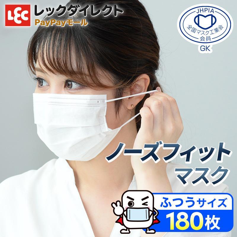 不織布マスク 日本メーカー レック 普通サイズ180枚 60枚×3箱 全国マスク工業会 人気 ※工場は中国 99%カット VFE試験 新色追加して再販 BFE試験 マーク入り PFE試験済