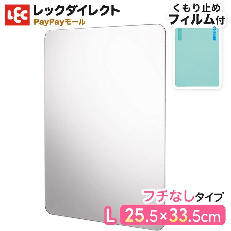 お風呂用 ミラー L くもり止め フィルム付き 25.5×33.5cm レック お風呂 樹脂製大判 大きい 吸着シート 激安通販 ふるさと割