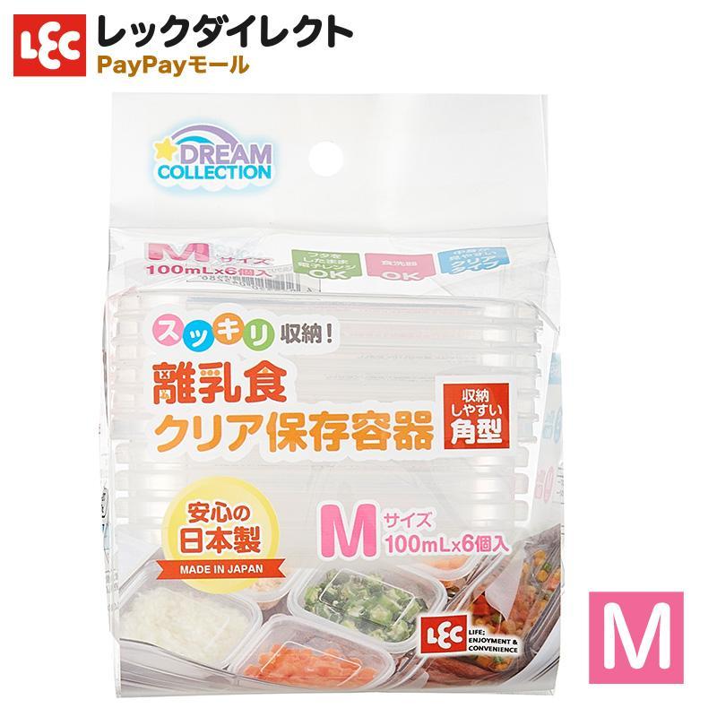 離乳食 クリア 保存容器 角型 ケース《100ml×6個入》パック Mサイズ スーパーセール期間限定 小分け ハイクオリティ 保存ケース