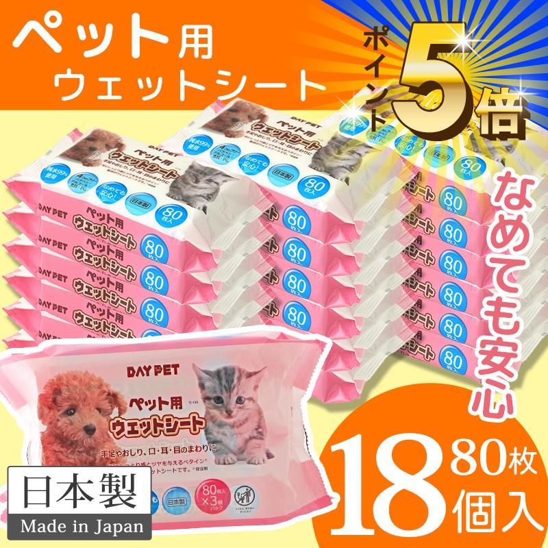 ペット用 ウェットシート 80枚×18個 計1 レック 440枚 日本製 ついに再販開始 お気にいる
