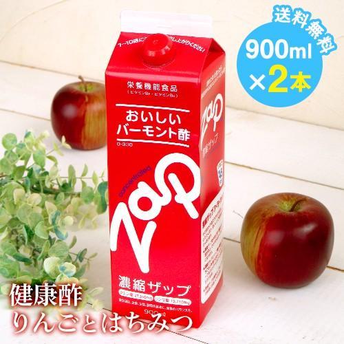 人気海外一番 りんご酢 健康 おいしい バーモント酢 安心の実績 高価 買取 強化中 ザップ 濃縮タイプ 30年のロングセラー レック zap 900ml×2本セット