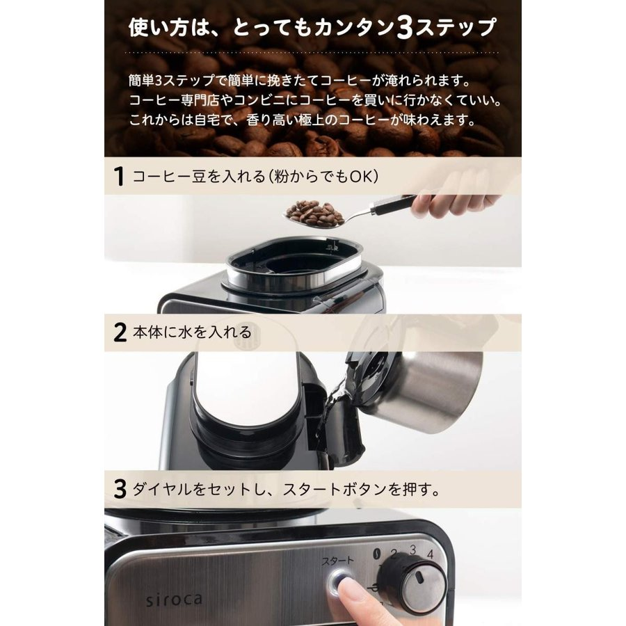 siroca 全自動コーヒーメーカー SC-A221 ステンレスシルバー 新ブレード搭載 [ガラスサーバー/静音/粒度均一/ミル内蔵4段階/豆・粉両対応/蒸らし]|lechantilly|04