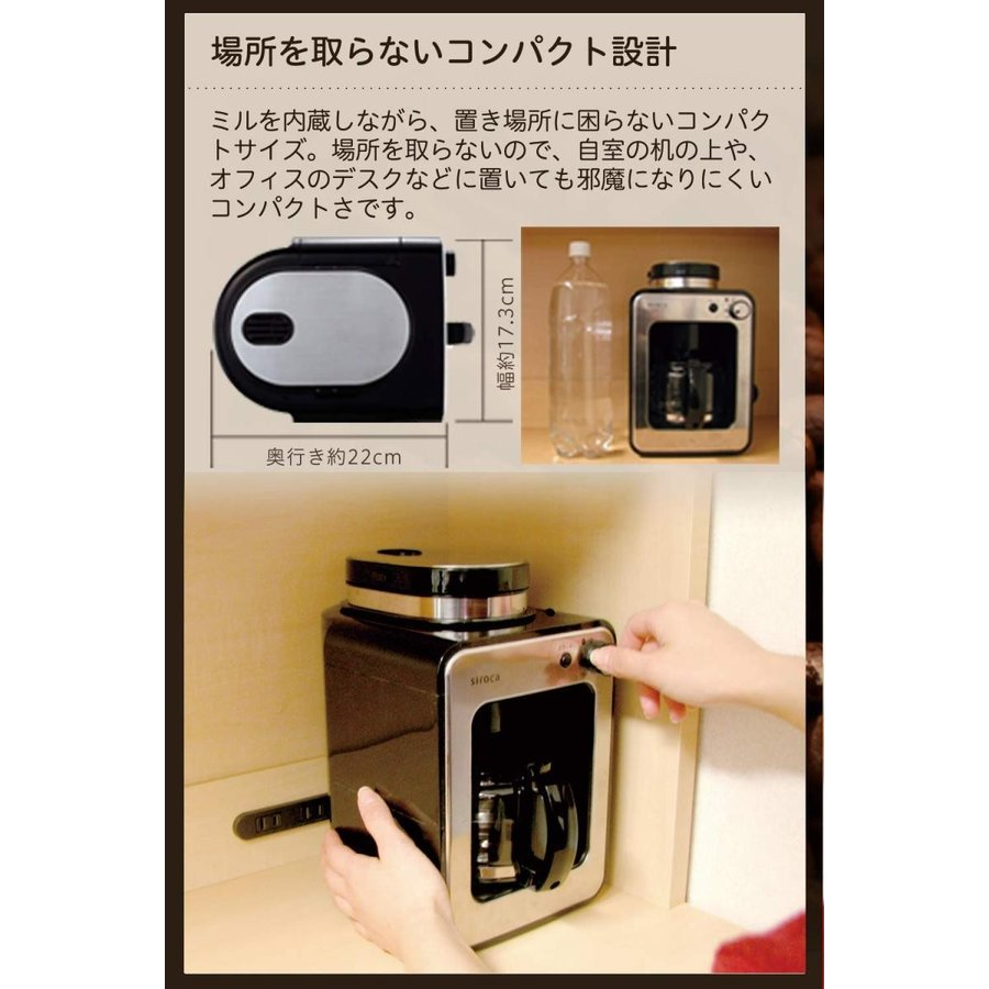 siroca 全自動コーヒーメーカー SC-A221 ステンレスシルバー 新ブレード搭載 [ガラスサーバー/静音/粒度均一/ミル内蔵4段階/豆・粉両対応/蒸らし]|lechantilly|05