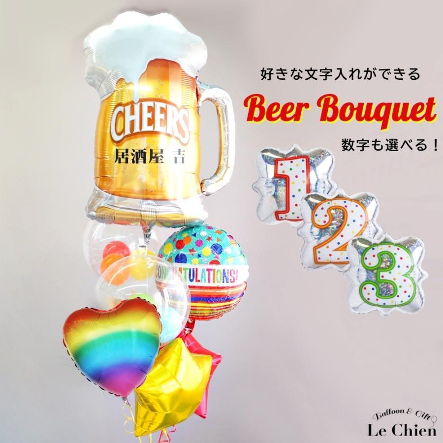 バルーン 特大ビールで乾杯お祝い電報 名前入れOK 7点セット