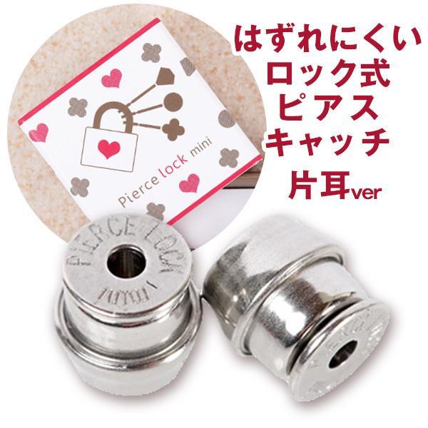 ピアスロック ミニ 片耳 はずれにくい ロック式 ピアスキャッチ  クリスメラ メール便送料無料 正規品 lecollier