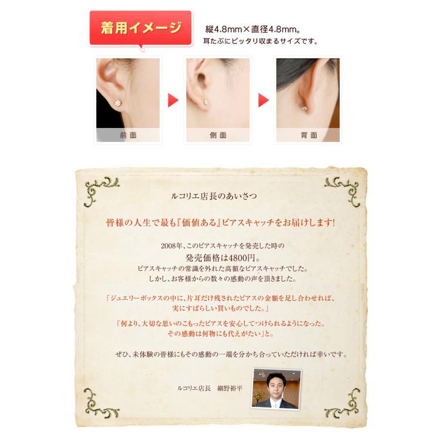 ピアスロック ミニ 片耳 はずれにくい ロック式 ピアスキャッチ  クリスメラ メール便送料無料 正規品 lecollier 13