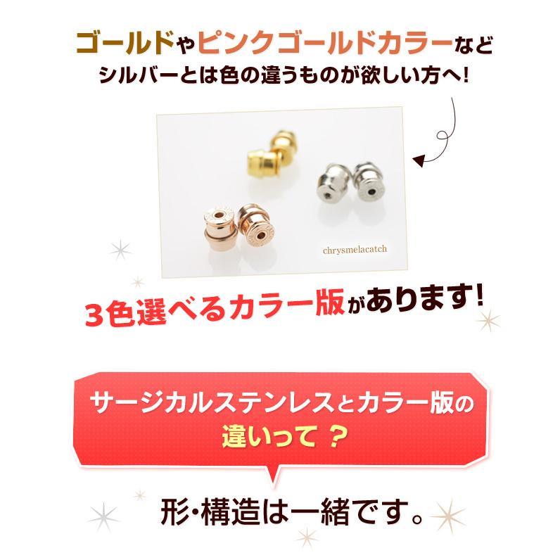 ピアスロック ミニ 片耳 はずれにくい ロック式 ピアスキャッチ  クリスメラ メール便送料無料 正規品 lecollier 14
