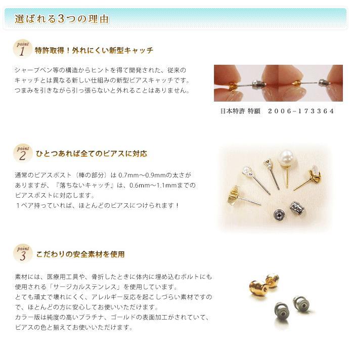 クリスメラキャッチ 片耳 はずれにくい ロック式 ピアス キャッチ ピアスロック のカラーコーティングを施した高級版 ChrysmelaCatch メール便送料無料 正規品 lecollier 04