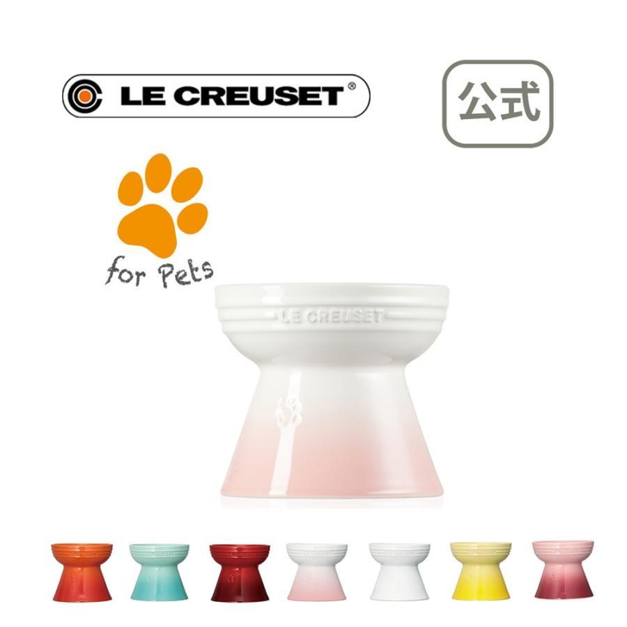 ペット 犬 猫 食器 洋食器 ルクルーゼ ル 公式 るくるーぜ ハイスタンド 国内正規総代理店アイテム 舗 クルーゼ ペットボール LECREUSET