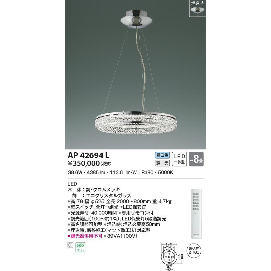 コイズミ照明 AP42694L ペンダントライト LED照明