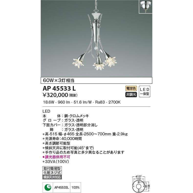 コイズミ照明 AP45533L シャンデリア照明 LED照明