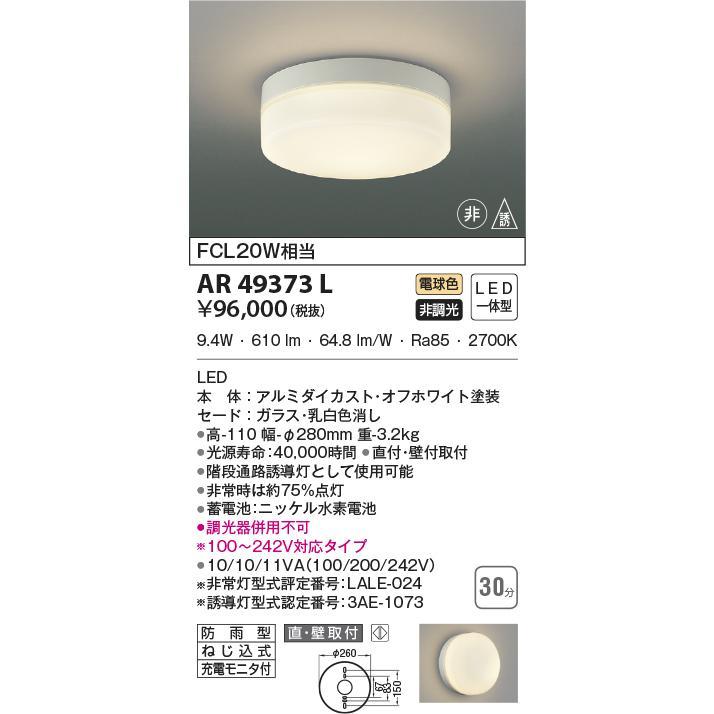 コイズミ照明 AR49373L 非常灯・誘導灯 LED照明