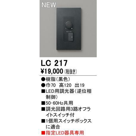 新生活 オーデリック LC217 ODELIC 毎日激安特売で 営業中です 調光器