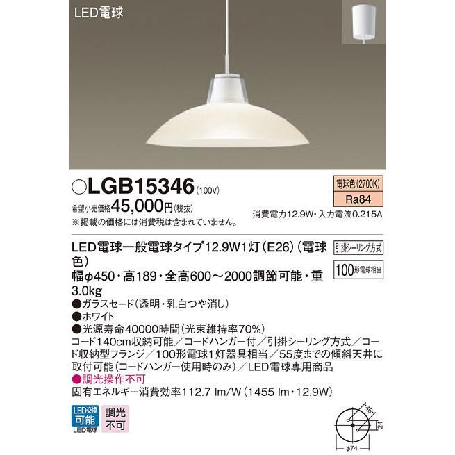 パナソニック LGB15346 ペンダントライト LED照明
