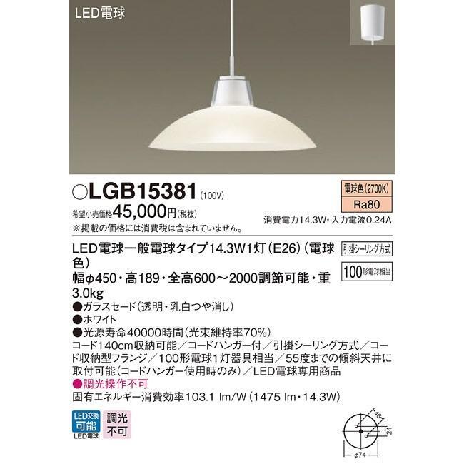 パナソニック LGB15381 ペンダントライト LED照明