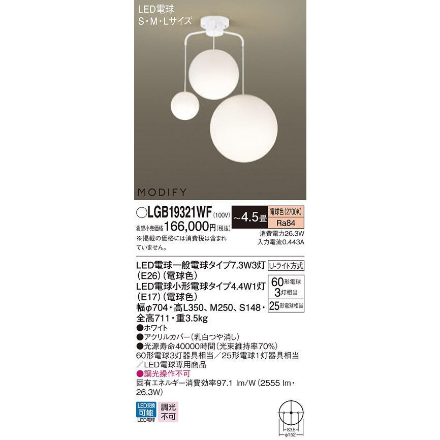 パナソニック LGB19321WF シャンデリア照明 LED照明