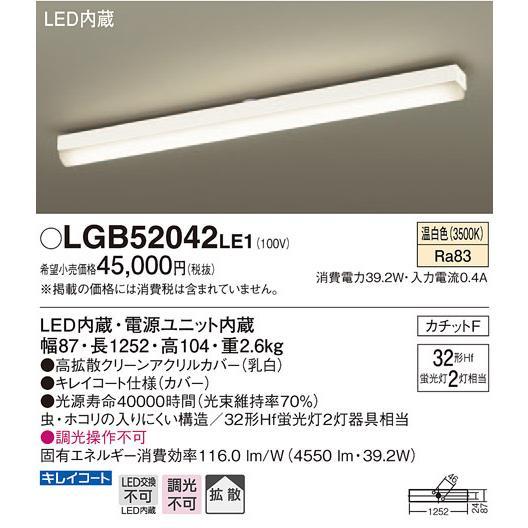 パナソニック LGB52042LE1 キッチンライト LED照明
