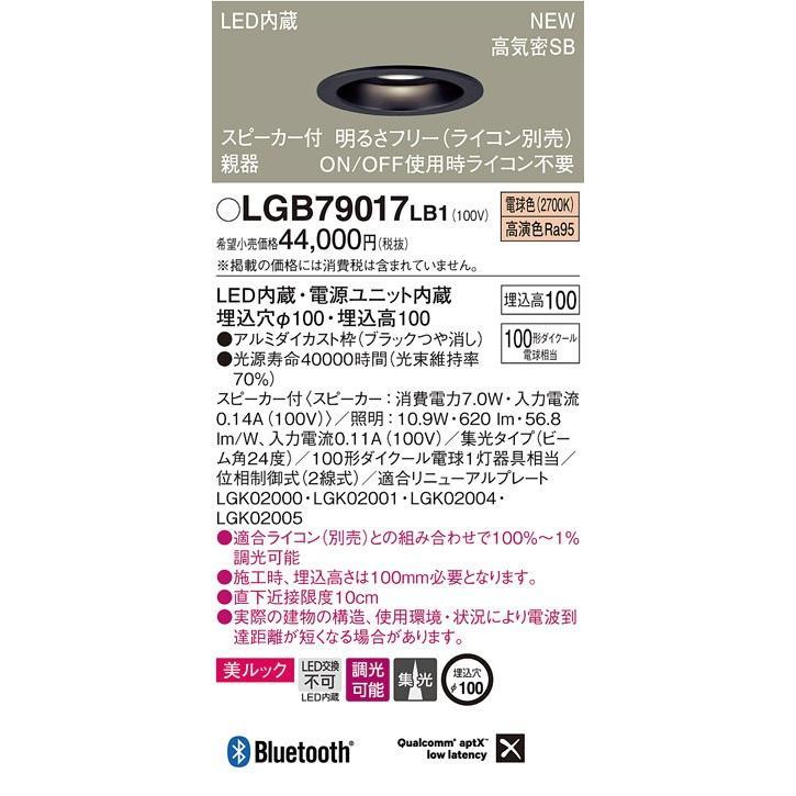 パナソニック LGB79017LB1 ダウンライト LED照明