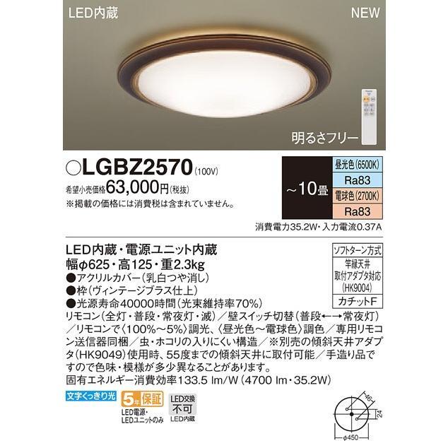 パナソニック パナソニック パナソニック LGBZ2570 キッチンライト LED照明 b46