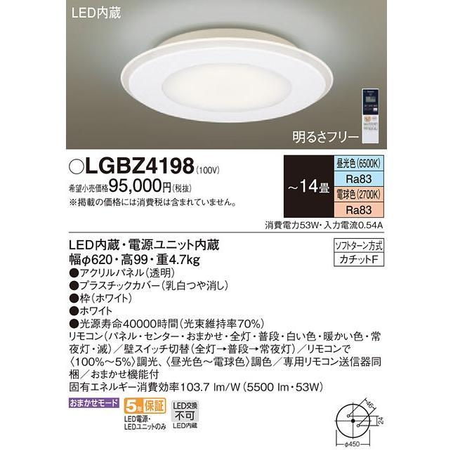 パナソニック LGBZ4198 シーリングライト LED照明