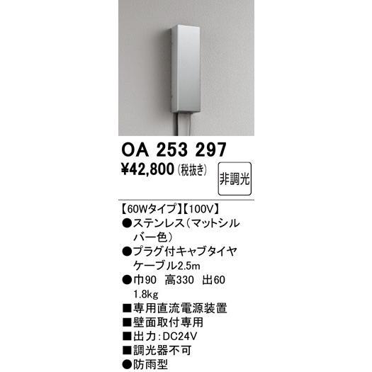 オーデリック OA253297 施工部品・取付パーツ ODELIC