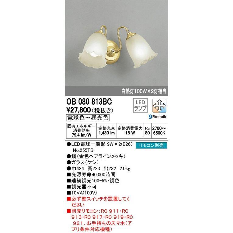 オーデリック OB080813BC ブラケットライト LED照明 ODELIC
