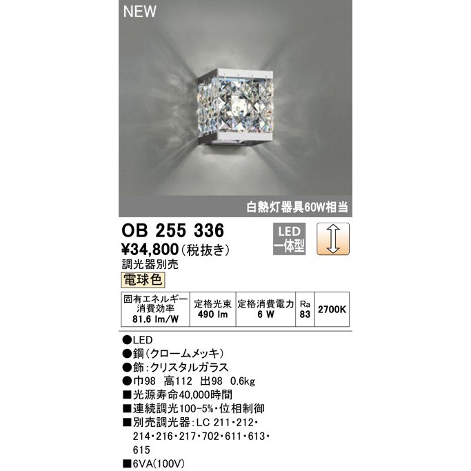 SALE OB255336 オーデリック LED照明 ODELIC NEW ARRIVAL