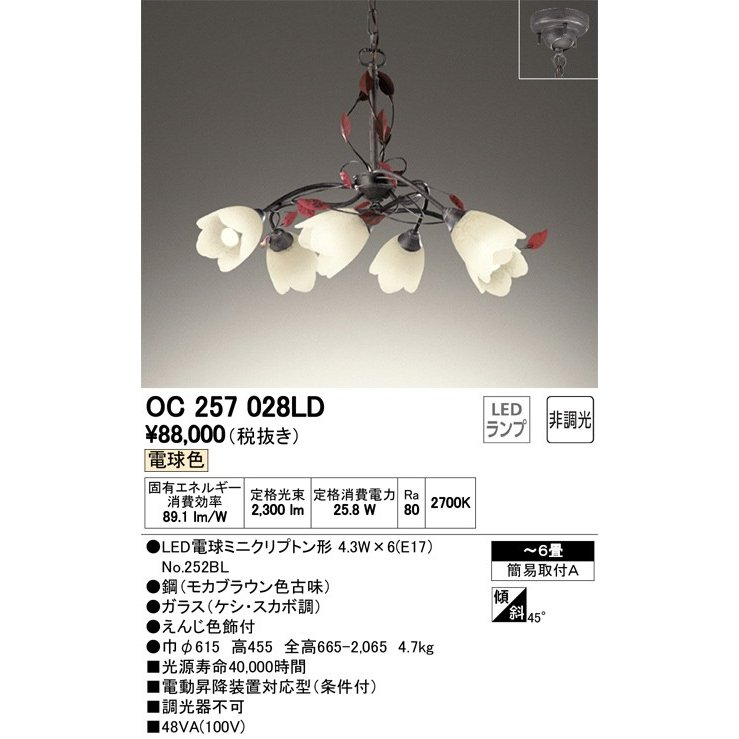 オーデリック OC257028LD シャンデリア照明 LED照明 ODELIC