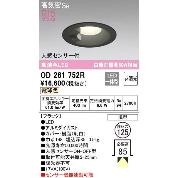 オーデリック OD261752R メーカー直送 LEDダウンライト ギフト ODELIC