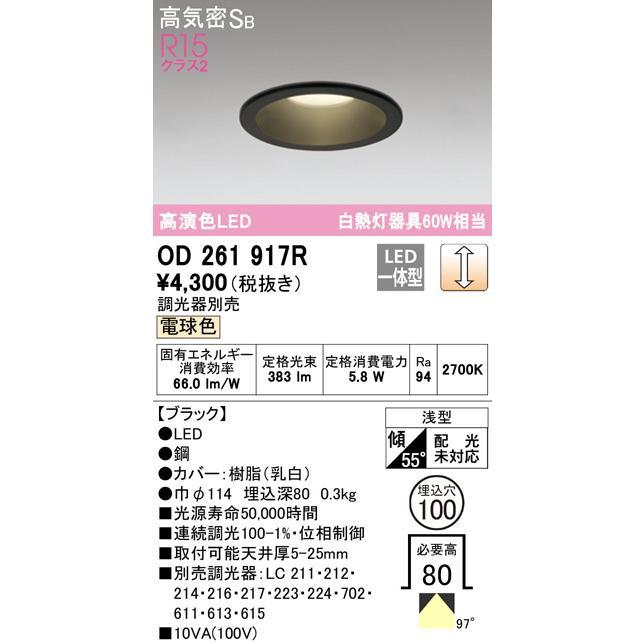 ランキング総合1位 オーデリック OD261917R ODELIC ☆新作入荷☆新品 LEDダウンライト