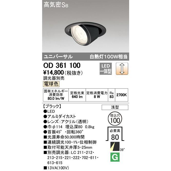 オーデリック 春の新作続々 OD361100 ODELIC LEDダウンライト 安値