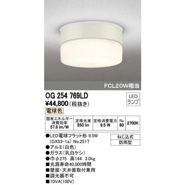 オーデリック OG254769LD 屋外照明 LED照明 ODELIC