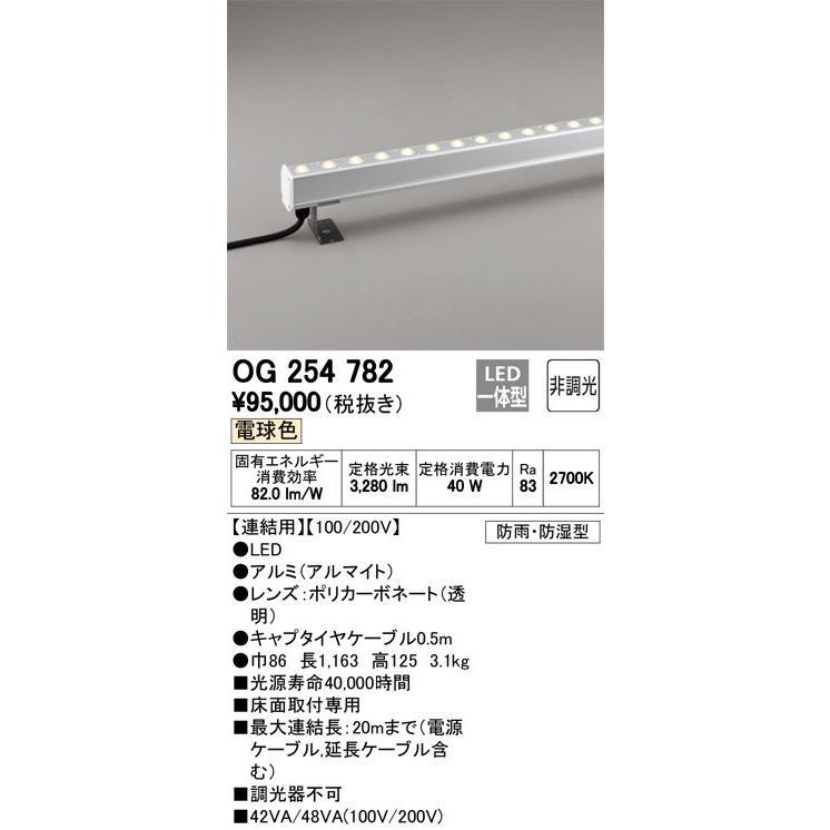 オーデリック OG254782 屋外照明 LED照明 ODELIC