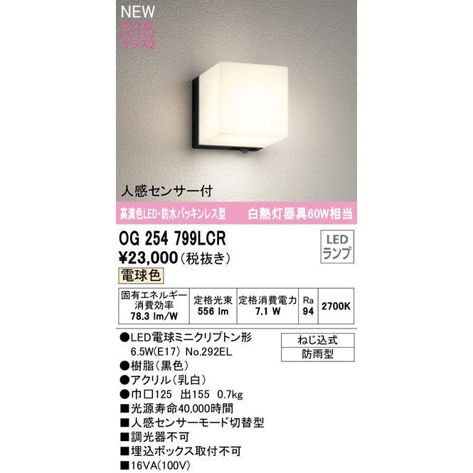 OG254799LCR 永遠の定番 オーデリック 特別セール品 ODELIC LED照明