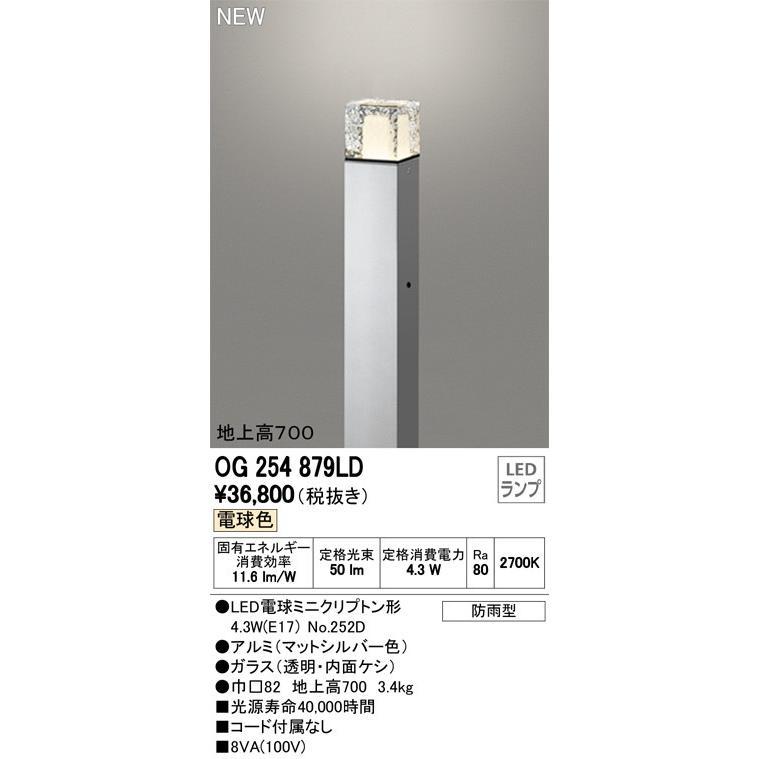 オーデリック OG254879LD 屋外照明 LED照明 ODELIC