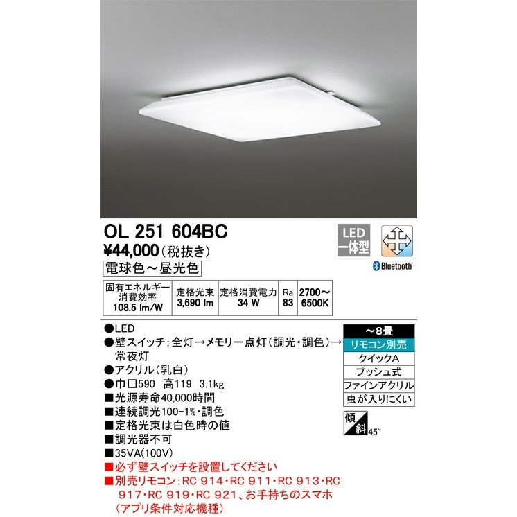オーデリック OL251604BC シーリングライト LED照明 ODELIC