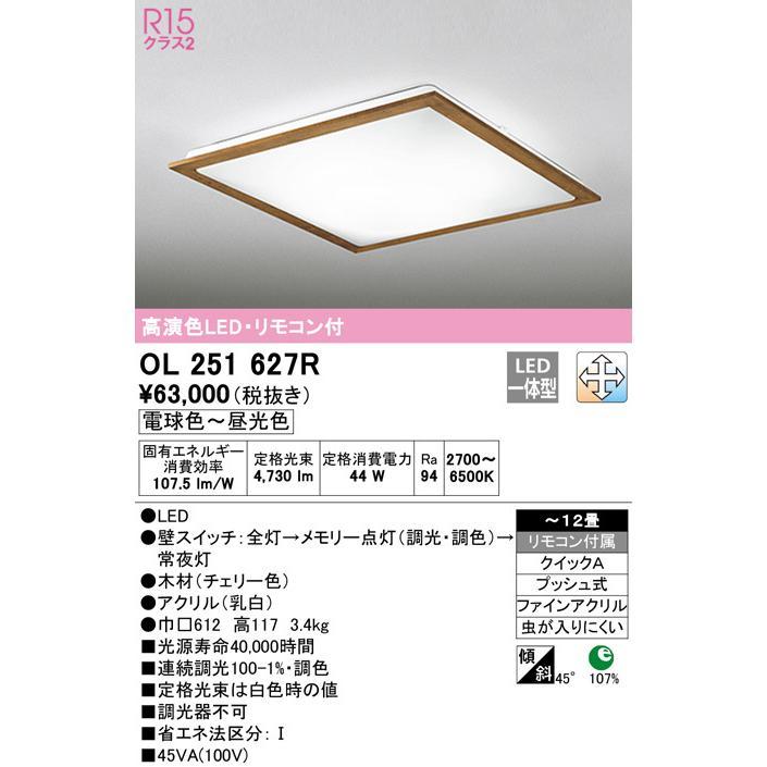 オーデリック 送料無料 OL251627R ODELIC 新作からSALEアイテム等お得な商品満載 LEDシーリングライト