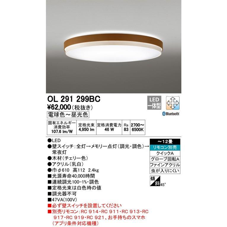 オーデリック OL291299BC OL291299BC OL291299BC シーリングライト LED照明 ODELIC 3ca