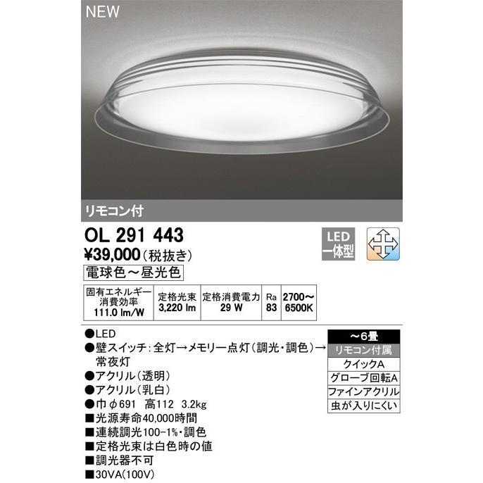 オーデリック OL291443 シーリングライト LED照明 ODELIC