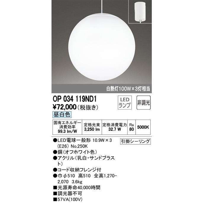 オーデリック OP034119ND1 吹抜け照明 LED照明 ODELIC 吹抜け照明 LED照明 ODELIC