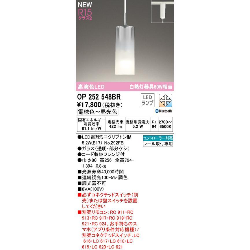 OP252548BR オーデリック LED照明 ODELIC 永遠の定番 安値
