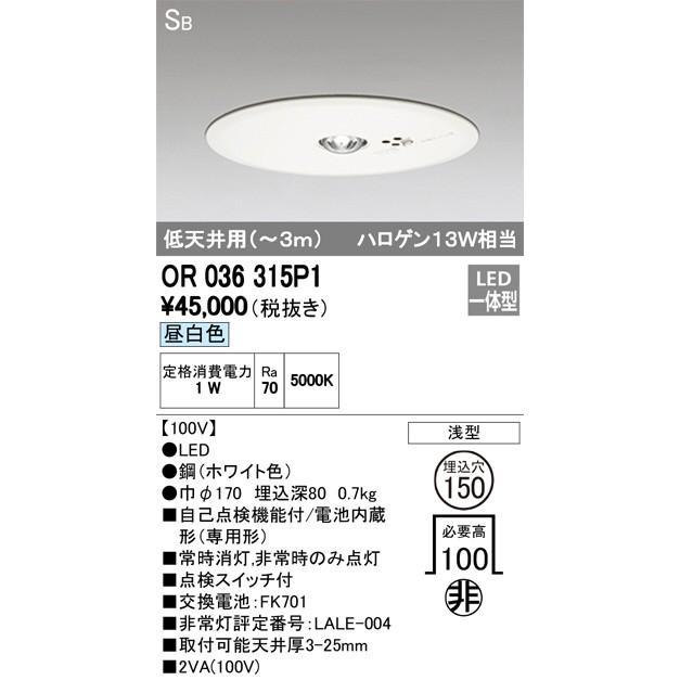 オーデリック OR036315P1 非常灯・誘導灯 LED照明 ODELIC