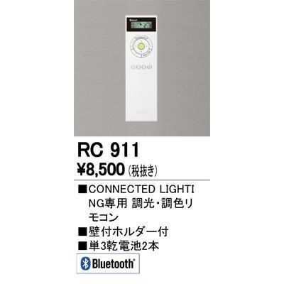 オーデリック RC911 リモコンユニット ODELIC 受賞店 新色追加して再販