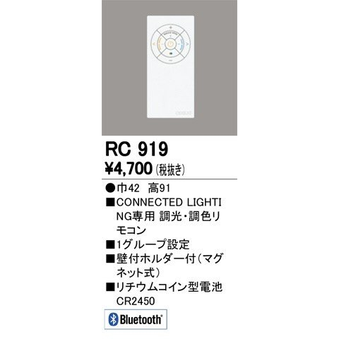 春の新作シューズ満載 オーデリック RC919 リモコンユニット 海外限定 ODELIC